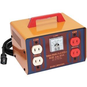日動 ハイパワートランス昇圧機 M-20 4937305005033 [電工ドラム コード 変圧器(...