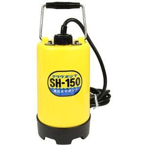 寺田 高圧水中ポンプ SH-150 60Hz 4975567187326 [ポンプ 水中ポンプ(汚水)][r13][s1-080]|minatodenki