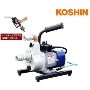 工進 油 対応超小型ポンプ FS-100D 《オートストップノズル+油量計付セット》 (AC100V) [koshin ポンプ]|minatodenki
