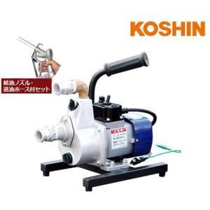 工進 油 対応超小型ポンプ FS-100D 《給油ノズル・送油ホース付セット》 (AC100V) [koshin ポンプ]|minatodenki