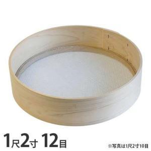 木枠ふるい 1尺2寸 12目 (約2.5mm角 亜鉛網) [丸型 篩 フルイ]|minatodenki
