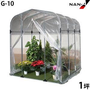 園芸温室 G-10型 (1坪/入口ファスナー式) [南栄工業 ナンエイ 小型ビニールハウス]|minatodenki