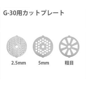 電動ミンサー G-30A用 カットプレート minatodenki