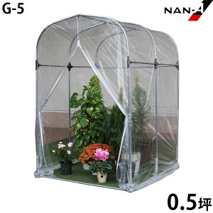 園芸温室 G-5型 (0.5坪/入口ファスナー式) [南栄工業 ナンエイ 小型ビニールハウス]|minatodenki