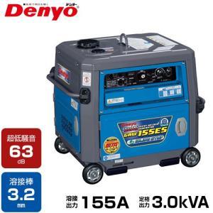 デンヨー 防音型エンジン溶接機 GAW-155ES (発電機兼用型/セル式) [Denyo GAW-150ES2後継機種 エンジンウェルダー]|minatodenki