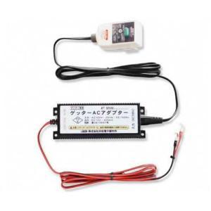 末松電子 電源機器 807 ACアダプターセット [ゲッターシステム用 電気柵 電柵 電気牧柵]|minatodenki