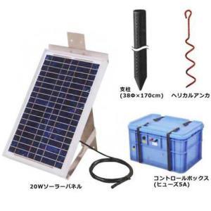 末松電子 電源機器 812 20Wソーラーセット [ゲッターシステム用 電気柵 電柵 電気牧柵]|minatodenki
