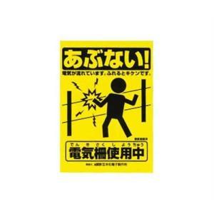 末松電子 注意表示板(大) 720 [ゲッターシステム用 電気柵 電柵 電気牧柵]|minatodenki