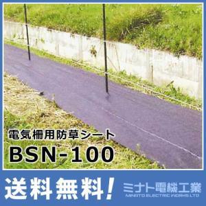末松電子 電気柵 ゲッターシステム用 防草シート 722 【BSN-100】(幅100cmX100m) [電柵 電気牧柵]|minatodenki