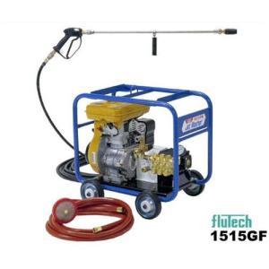 フルテック 高圧洗浄機 1515GF (高圧ホース30m付/ガソリンエンジン式)|minatodenki