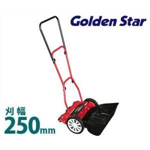 キンボシ(ゴールデンスター) 手動芝刈機 『ナイスイーグルモアー』 GFE-2500N (リール式5枚刃/刈幅250mm)|minatodenki