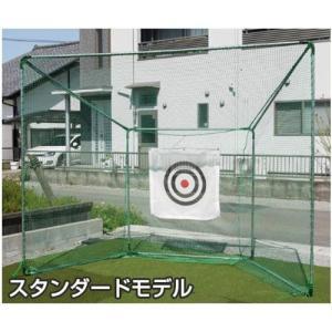 ゴルフネット GT-200 据置タイプ [南栄工業 ナンエイ ゴルフ用品]|minatodenki