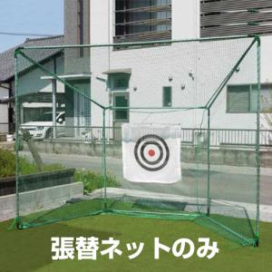 ゴルフネット GT-200専用 張替えネット|minatodenki
