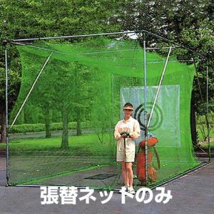 ゴルフネット GN-3060 専用 張替えネット|minatodenki