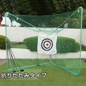 ゴルフネット GT-700 据置・折りたたみタイプ [南栄工業 ナンエイ ゴルフ用品]|minatodenki