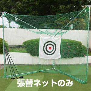 ゴルフネット GT-700専用 張替えネット|minatodenki