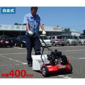 キンボシ(ゴールデンスター) 自走式エンジン芝刈機 GNP-4000 H&L (リール式/刈幅400mm)|minatodenki
