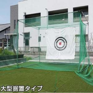 ゴルフネット GTR-300 大型据置タイプ (リターン式ネット) [南栄工業 ナンエイ ゴルフ用品]|minatodenki