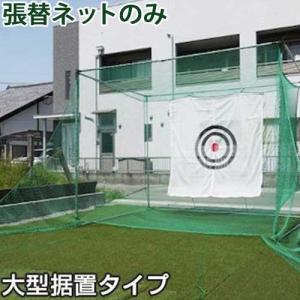 ゴルフネット GTR-300専用 張替えネット|minatodenki