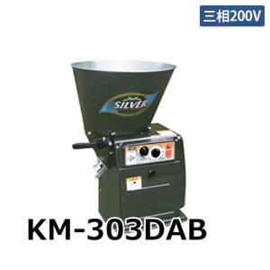 水田 精米機 KM-303DAB (三相200V/2斗張り/...