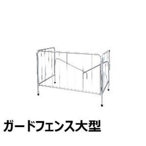 静岡製機 業務用ヒーター用 ガードフェンス大型|minatodenki