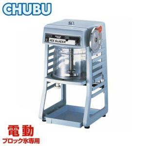 CHUBU 初雪氷削機 ブロックアイススライサー HF-300P (電動/スタンダードタイプ/ブロック氷専用) [カキ氷機 カキ氷器] minatodenki
