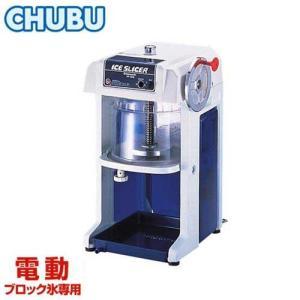 CHUBU 初雪氷削機 ブロックアイススライサー HF-700P (電動/アルミフレーム/ブロック氷専用) [カキ氷機 カキ氷器] minatodenki