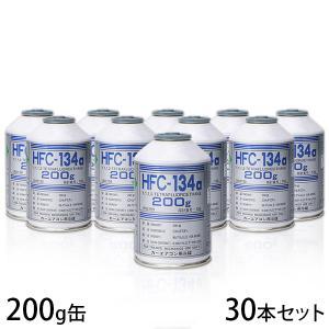 カーエアコンガス HFC-134a 200g缶 《30本セット》 [カーエアコン用冷媒 フロンガス][r10][s3-140]