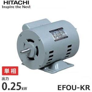 日立産機 開放防滴型 単相モーター EFOU-KR 1/4Hp (単相100V/0.25kW) [電動機 汎用モーター]|minatodenki
