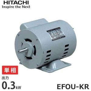 日立産機 開放防滴型 単相モーター EFOU-KR 1/3Hp (単相100V/0.3kW) [電動機 汎用モーター]|minatodenki