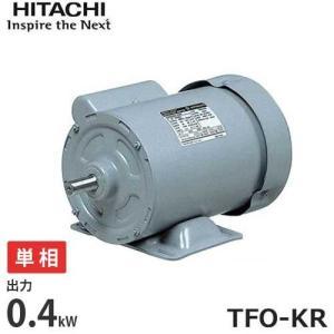日立産機 全閉外扇型 単相モーター TFO-KR 1/2Hp (単相100V200V/0.4kW) [電動機 汎用モーター]|minatodenki