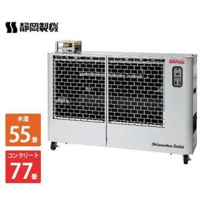 静岡製機 業務用 遠赤外線灯油ヒーター ほかっと SE150 [灯油式 石油式 熱機器]|minatodenki