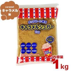 ハニー ポップコーン調味料 『キャラメルシュガー』 1kg [フレーバー 味付け キャラメル味][r10][s1-120]
