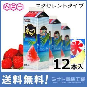 ハニー かき氷用シロップ 『高級氷みつ エクセレントタイプ』...