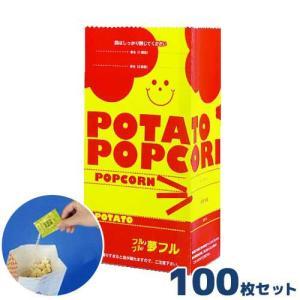 ハニー ポップコーン袋 夢フル袋 100枚セット [ポップコーン用 フライドポテト用 味付けフレーバー 業務用]|minatodenki