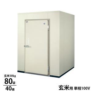 アルインコ プレハブ型 玄米保冷庫 HXR10 (80袋/単相100V・三相200V) [低温貯蔵庫]|minatodenki