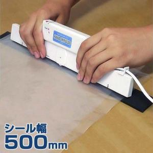 インパルス型シーラー 『ハンドインパルス』 T-50 (シール幅500mm) [インパルスシーラー] minatodenki