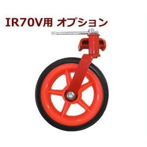 イセキアグリ 耕運機 IR70V用オプション クイック尾輪 [イセキ 耕運機 耕うん機 管理機]|minatodenki