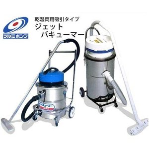 ツルミポンプ 乾湿両用掃除機 ジェットバキューマー JV-20S3-1|minatodenki