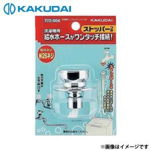 カクダイ 洗濯機用ニップル (ストッパーつき)...の関連商品3