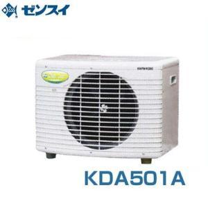 ゼンスイ 屋外用 大型水槽用クーラー KDA501A (冷却水量2000L以下/単相100V/淡水・海水両用) [KDA501A 活魚水槽用]|minatodenki
