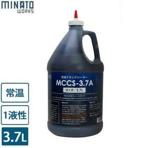 ミナト アスファルト用クラック補修材 『常温クラックシーラー/注入式』 MCCS-3.7A (一液性/容量3.7L)|minatodenki