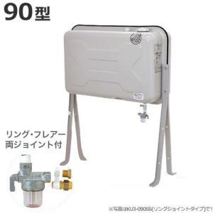 サンダイヤ 鋼板製 灯油タンク KL4-090SE (90型/リング・フレアー両ジョイント)|minatodenki