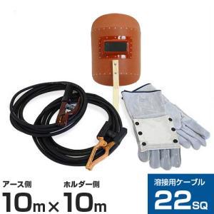 スズキッド22(SQ)  溶接オールキット Bセット 《ホルダー付コード10m+アースクリップ付コード10m+手持ち遮光面P-8+溶接用皮手袋》|minatodenki