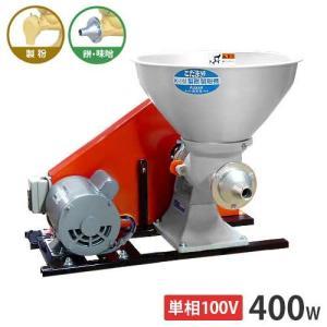 宝田 製粉機+製餅機 こだま号 単相100V400Wモーター+2種ユニット付セット [餅つき機] minatodenki
