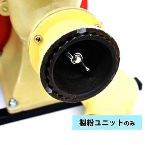 宝田工業 こだま号 専用 製粉ユニット minatodenki