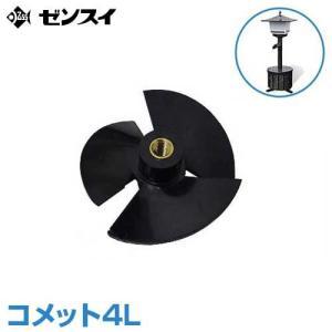 ゼンスイ ウォータークリーナー用 インペラ (コメット4L用) [r20]