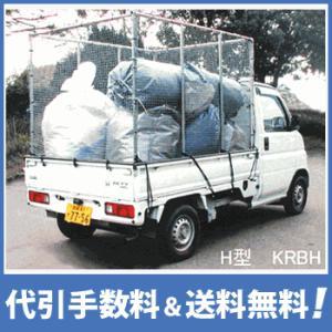 【取扱終了】ナンエイ 軽トラック用落下防止柵 (H型KRBH)当社在庫1台限り! [南栄工業 ナンエイ r11]|minatodenki