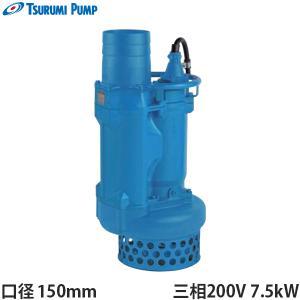 ツルミポンプ 水中ポンプ KRS2-C6/A6 (三相200V7.5kW/一般工事排水用) [鶴見ポンプ]|minatodenki