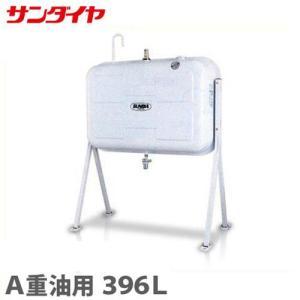 サンダイヤ A重油用タンク KS1-399SZ (396L/標準脚/脚プレート自在タイプ)|minatodenki